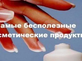 Косметика, на которую не стоит тратить деньги: самые бесполезные косметические продукты