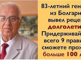 Профессор Христо Мермерски — 66% болезней лечит еда. Рецепт долголетия от известного генетика