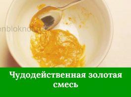 Уникальное сочетание меда и куркумы. Здоровье и молодость вам гарантированны
