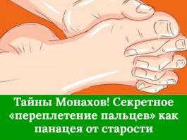 Тайны Монахов. Секретное «переплетение пальцев» как панацея от старости