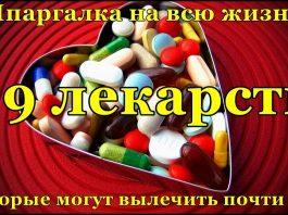Шпаргалка на все случаи жизни: 99 лекарств, которые могут вылечить почти все. Всегда пригодится