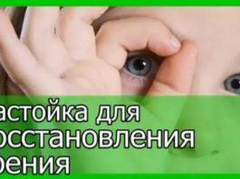 Уникальная и очень эффективная настойка для восстановления зрения