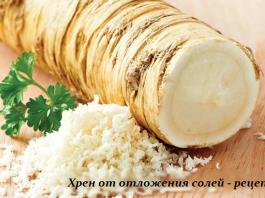 Хрен от отложения солей — рецепт