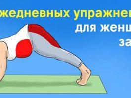 Эти 5 ежедневных упражнений обязательно нужно делать всем женщинам после 40 лет
