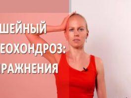 8 обалденных упражнений от шейного остеохондроза. Сделай шаг к здоровью