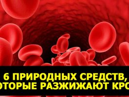 Шесть природных средств, которые разжижают кровь и выполняют профилактику сгустков крови