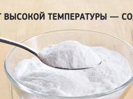 От высокой температуры — сода. Удивительно просто и без вреда для здоровья