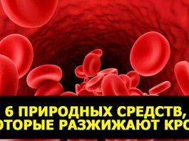 Вот шесть природных средств, которые разжижают кровь и выполняют профилактику сгустков крови
