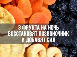 3 полезных фрукта на ночь, которые восстановят позвоночник и добавят сил