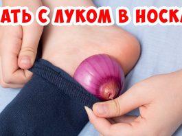 На ночь прикрепите лук к стопам – вы удивитесь тому, что случится с вашим организмом утром
