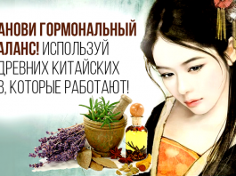 Восстанови гормональный баланс. Используй 10 древних китайских трав, которые работают