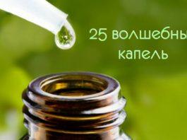 25 потрясающих капель для мозгового кровообращения. Мгновенно устраняют спазм сосудов и снимают боль