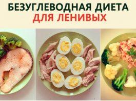 Безуглеводная диета — правила питания, запускающие процесс сжигания жировых прослоек