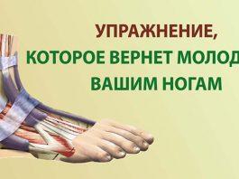 Очень простое упражнение вернет молодость вашим ногам