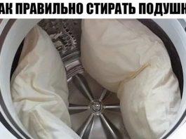 Как правильно стирать подушки, узнай больше