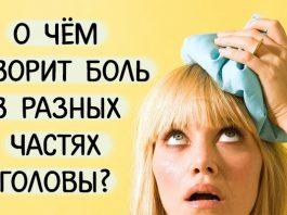 Вот о чем говорит боль в разных частях головы. 5 предупредительных сигналов