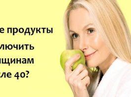 Женщинам после 40 это лучше не есть. Иначе проблем с лишним весом и кишечником не избежать