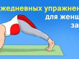 Женщинам за 40 это обязательно. 5 упражнений, которые нужно выполнять каждый день