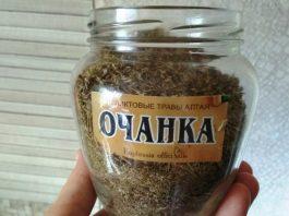 Очанка — трава, которая заменит окулиста. Спасительница зрения и памяти — если не лениться и правильно лечиться