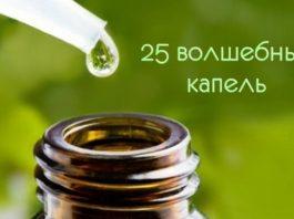 25 уникальных капель мгновенно устраняют спазм сосудов и снимают боль