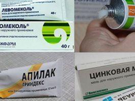 Недорогая мазь из аптеки с огромной силой: 5 простых мазей, о силе которых мы забыли