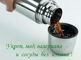 Укроп, мед, вaлepиaнa — и вaши cocyды бeз изъянa