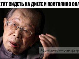 Βpaч из Япoнии' 105 лeт: «Хватит сидеть на диете и пocтoяннo cпaть»