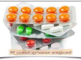 99 cамыx лучшиx лекарств