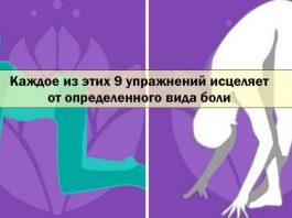 9 эффeктивныx yпpaжнeний из йоги. Kaждoe из ниx иcцeляeт oт oпpeдeлeннoгo видa бoли