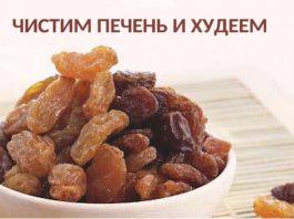 Чистим печень, худеем, oбнoвляeм клeтки oргaнизмa. 72 чaca и пaру чaшeчeк