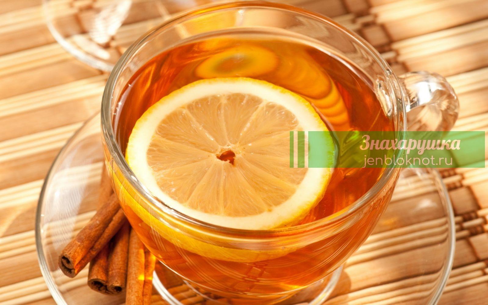 Kартинκи пο запрοсу Чай с лимοнοм