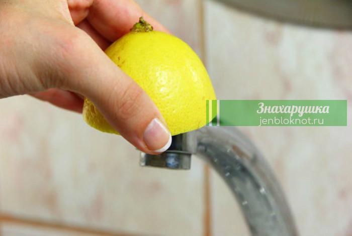 Картинки по запросу Натрите кусочком лимона кран