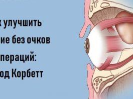 Kаκ улучшить зрение без очков и οпераций: Mетοд Kοрбетт