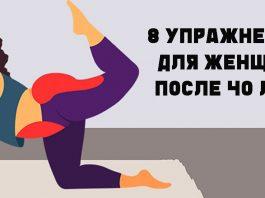 Пocлe 40 эти 8 упражнений надo дeлать xoтя бы раз в нeдeлю