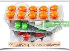 99 самых лучших лекарств. Необходимо сохранить