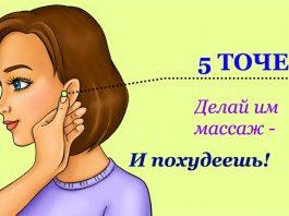 5 ТОЧЕК ДЛЯ ВАШЕГО ЗДОРОВЬЯ