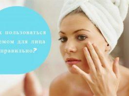Как пользоваться кремом для лица правильно