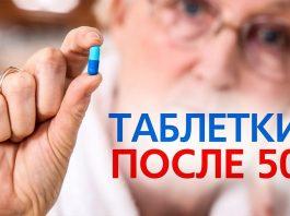 Три таблетки после 50. Кто бы мог подумать, на что способен обычный советский