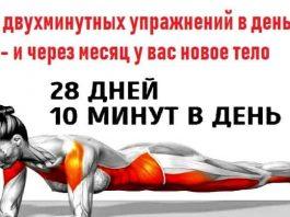 5 упражнений по две минуты в день — и через месяц у вас новое тело