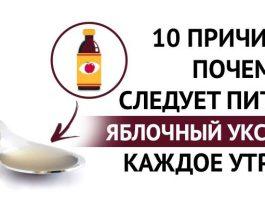 10 причин, почему нужно пить яблочный уксус каждое утро