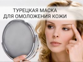 Турецкая маска для лица от морщин