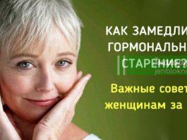 Как женщинам после 40 лет замедлить темпы гормонального старения. Я уже практикую эти советы…