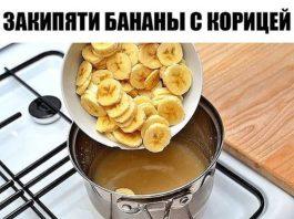 Закипяти бананы с корицей и выпей перед сном. Вот что напиток сделает с организмом