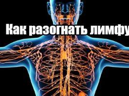 Как разогнать лимфу. Действенные приемы и способы