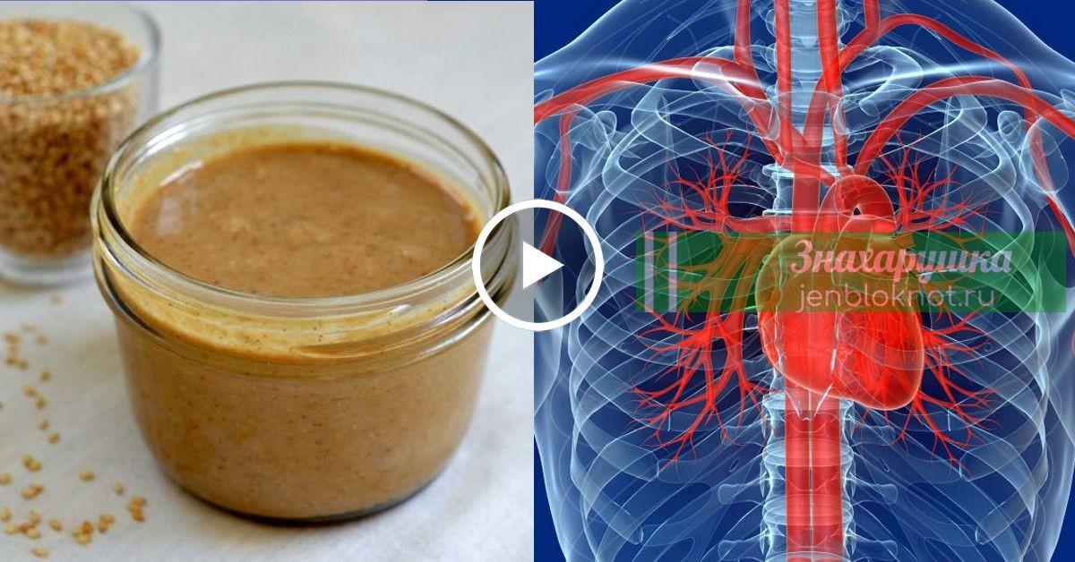 Очищает кровь, лечит гипертонию, аритмию, рак и ещё 9 заболеваний! Только  два ингредиента - рецепт, которому 6000 лет! | Food, Peanut butter,  Condiments