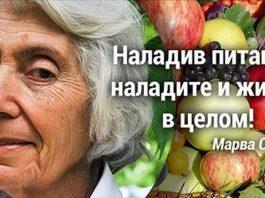 Марва Оганян: «Смерть идет из кишечника». Советы опытного врача-натуропата