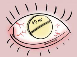 Список лекарств, которые могут испортить вам зрение