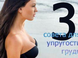 Эти 3 приема вернут груди утраченную форму: в комплексе еще эффективнее