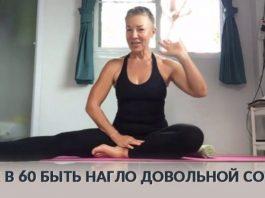 Красивое старение: как быть в отличной форме в 60 лет