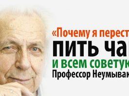 «Почему я перестал пить чай и всем советую…» — Профессор Неумывакин
